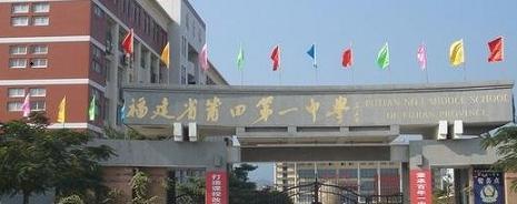 福建省莆田第一中学校