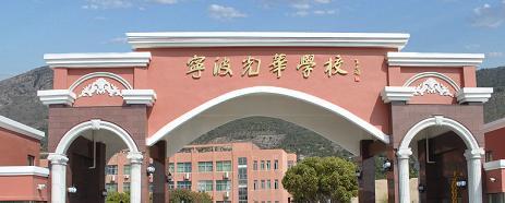 宁波光华学校
