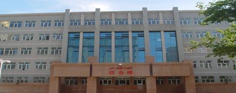新疆实验中学